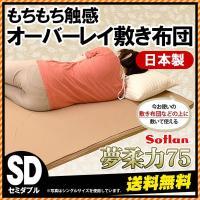クーポン使用で500円OFF★やわらかで、今までに感じたことのない「ふわふわ」で「もちもち」 した感...