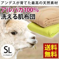 貴重なアルパカの毛を中綿に100%使用! 薄手の肌掛け布団としてはもちろん、冬場の毛布代わりにもお使...
