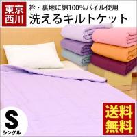 夏の掛け布団にピッタリ♪東京西川のシンプルな無地カラーキルトケット。  表側は丈夫な綿ポリ生地、衿裏...