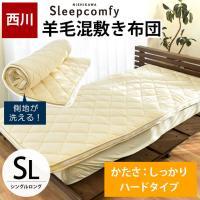 東京西川 Sleep Comfy(スリープコンフィ)シリーズ  ふかふかのお布団の気持ちよさは譲れな...