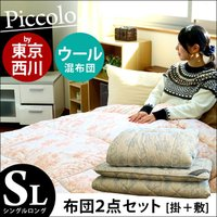 本当に必要なものを、必要なだけ。小さくコンパクトにまとめた布団セット。 寝具の老舗メーカー、東京西川...