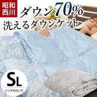 暑すぎず寒すぎない、スタンダードなダウン70%タイプ。昭和西川の羽毛肌布団(ダウンケット)がお手頃価...