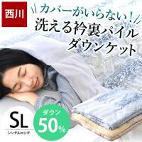 裏パイルの肌触りが気持ちいい♪東京西川の洗えて清潔羽毛肌掛けふとん。  ダウン85%でちょうどいい季...