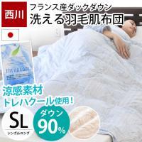 暑すぎず寒すぎない、寝冷え防止にも最適!東京西川の日本製、洗える春の羽毛布団(ダウンケット)。  中...