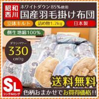 西川の日本製、詰め物たっぷり1.2kg入りの暖か羽毛布団が「色柄おまかせ」にてお買得★  ホワイトダ...