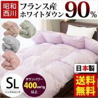 昭和西川のしっかりとした品質◎ 非常にコストパフォーマンスの高い羽毛掛け布団です!  ふんわり暖かな...