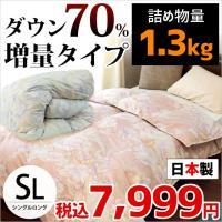 ダウンたっぷり1.3kg入り♪安心してお買い求めいただける日本製の羽毛布団。 羽毛布団を使うのが初め...