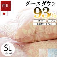 ダウンパワー400dp!寝具の老舗メーカー「昭和西川」製、高品質なグース羽毛布団。  詰め物にはホワ...