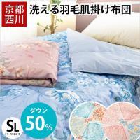 東京西川の洗える羽毛肌掛け布団。 暑すぎず寒すぎない、寝冷え防止にも最適。 サニタイズ衛生加工に加え...