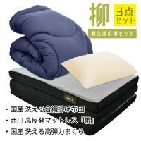 来客用や一人暮らしの方に!必要な寝具がすぐ揃う、昭和西川のオーソドックスな布団3点セット。  丈21...
