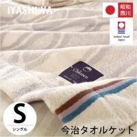 高品質「今治タオル」認定品、昭和西川のタオルケット。 しっかり厚みのあるタイプですので、春・秋頃の綿...