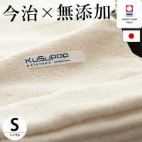 安心の純国産、今治タオル認定の無添加タオルケット。  KuSuのタオルケットはやわらかく、自然な風合...