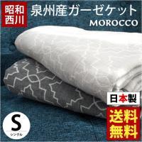ガーゼケット シングル 昭和西川 泉州産 日本製 綿100% 3重ガーゼ 洗えるケット モロッコ