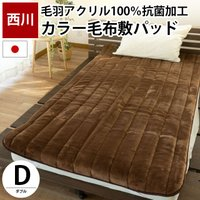 寝具の大手老舗メーカー、東京西川の大人気カラー毛布敷きパッドにNEWモデル登場! 厳しい寒さの冬だか...