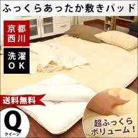 ふんわりなめらかな触れ心地とふっくら感がきもちいい♪ 京都西川のあったか毛布敷きパッド!クイーンサイ...