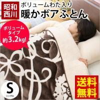 表も裏もふわふわもこもこ♪毛布と布団が一つになった、昭和西川製ボリューム満点ボアふとん。  表地はな...