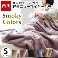 西川 毛布 シングル 軽量ニューマイヤー掛け毛布 洗える ブランケット スモーキー