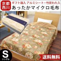 ギフト箱入りなので贈り物にもオススメ♪京都西川のあったかマイクロ毛布。  表地は高級感のある豪華な牡...