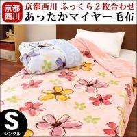 安心品質「西川」ブランドの暖か二枚合わせマイヤー毛布。  ふんわりしっとり滑らかな肌触りのポリエステ...