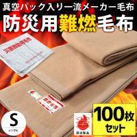 【防災毛布100枚】  非常に燃えにくく、さらに有毒ガスの発生もない毛布。 万一の避難用に、備えて置...