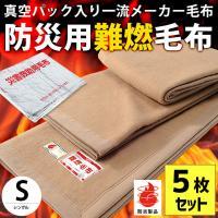 【防災毛布5枚】  非常に燃えにくく、さらに有毒ガスの発生もない毛布。 万一の避難用に、備えて置くと...