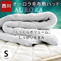 ふっくらボリュームで暖か♪東京西川のファータッチ毛布敷きパッド。  素材はポリエステル100%、毛足...