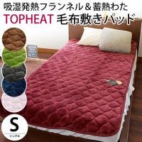 寒〜い冬もぽかぽか♪吸湿発熱&蓄熱効果の暖か毛布敷きパッド。  表地はやわらかくやさしい肌触りに癒や...