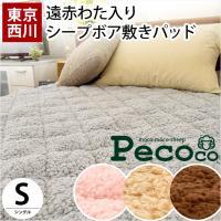 シンプル&キュート♪もこもこヒツジみたいな東京西川の暖か毛布敷きパッドpecoco -ペココ-  フ...
