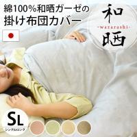 掛け布団カバー シングル 綿100% 日本製 和晒し 無添加ガーゼ 掛布団カバー