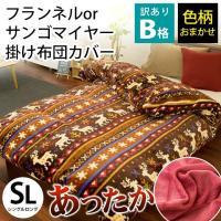 メーカー在庫一挙買い取り! あったかカバーが、色柄品質おまかせで送料無料★2,000円ポッキリ!  ...