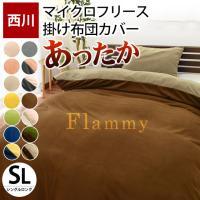 東京西川製・10色展開のカラフルフリース掛け布団カバーflammy -フラミー-  もこもこしたシー...