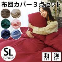 布団カバーセット シングル 3点セット 選べる和式(敷き布団用)/洋式(ベッドマットレス用) カバー3点セット