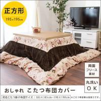 冬のお部屋を楽しく彩るおしゃれなこたつ布団カバー。 いつものこたつにサッと被せてイメージチェンジに、...
