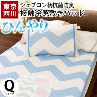 毎年人気の東京西川ひんやり敷きパッドが今年も登場! 寝返り打つたびひんやりさらり。エアコンをつけはじ...