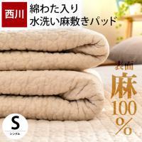 天然のひんやり素材、表地に亜麻を100%使用した敷きパッド。 夏のジメッと汗ばんだ肌を、さらり・ひや...