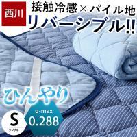 東京西川の接触冷感ひんやり敷きパッド  寝返り打つたびひんやりさらり。エアコンをつけはじめたら、冷感...