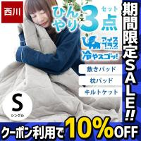 夏を乗り切るならコレ♪東京西川「冷やスゴッ!」キルトケット(肌布団)・敷きパッド・枕パッドのクール寝...