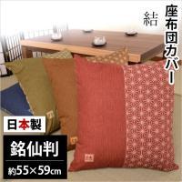 座布団カバー 銘仙判(55×59cm) 日本製 綿100% 結 座ぶとんカバー