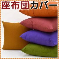 日本の伝統的な「三河木綿」を使用した座布団カバー。5枚セットで送料無料!  三河木綿を使った刺し子地...