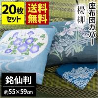座布団カバー 20枚セット 銘仙判(55×59cm) 綿100% 楊柳 夏 夏用 座ぶとんカバー 業務用