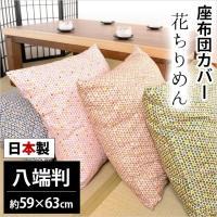 国産 座布団カバー「花ちりめん」 シンプルながらも可愛い、ちりめん生地風の小花柄デザイン。 ピンク、...