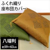 ふくれ織りの座布団カバーです。 落ち着いた色合いのグリーンと金茶色の2色展開。 オーソドックスなデザ...