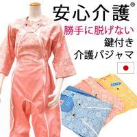 介護に関わる方のために作られた「介護用パジャマ」 職人さんが手間暇かけて、1枚1枚手造りされて出来て...