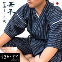 甚平 メンズ 日本製 阿波しじら織 藍染め 綿100% うきかすり 紳士 Mサイズ Lサイズ LLサイズ