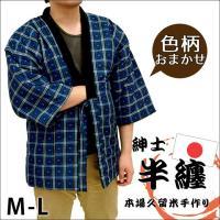 100%日本製の本場久留米手作り半纏は、中わたを一枚一枚手で入れ、手縫いで作ったこだわりの半纏(はん...
