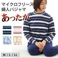 パジャマ レディース 冬 暖かい フリース 婦人パジャマ 長袖 長ズボン ルームウェア 部屋着 Mサイズ/Lサイズ