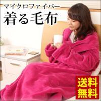 寒い時期のあったか人気アイテム、着る毛布。 ピンク、ターコイズブルー、ブラウン、ネイビーの4色展開で...