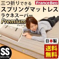 一流メーカー・フランスベッド製、「折りたためるスプリングマットレス」ラクネスーパー! ジャガード織で...