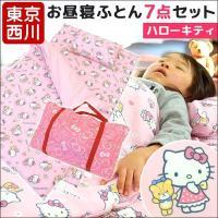 お昼寝布団セット ハローキティ 東京西川 キャリーバッグ付 7点セット 洗えるお昼寝ふとんセット