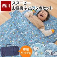 西川リビング製!かわいいジャッキーがいっぱい♪人気の絵本シリーズ「くまのがっこう」お昼寝布団セット、...